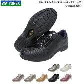 ヨネックス パワークッション ウォーキングシューズ レディース 靴【LC30】【LC,30】【カラー8色】【3.5E】YONEX Power Cushion Walking Shoes