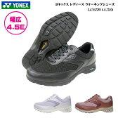 ヨネックス パワークッション ウォーキングシューズ レディース靴【幅広】【LC65W 幅広4.5E全3色】YONEXメッシュ
