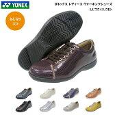ヨネックス ウォーキングシューズ レディース 靴【LC75】【LC,75】【カラー全7色】【3.5E】YONEX パワークッション Power Cushion Walking Shoes