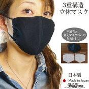 布マスク日本製3重構造立体マスク洗えるマスク黒メール便送料無料