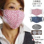 布マスク日本製小花柄裏ガーゼ5重構造立体マスク洗えるマスク全2色メール便送料無料