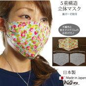 布マスク日本製裏ガーゼ5重構造立体マスク洗えるマスクストロベリーフラワー柄メール便送料無料