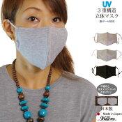 布マスク日本製UV裏ガーゼ3重構造立体マスク洗えるマスク全3色メール便送料無料