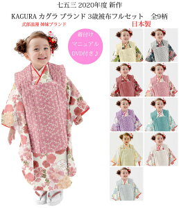 七五三 着物 3歳 女の子 被布セット KAGURA カグラ ブランド 全9柄 日本製 必要な物は全て揃ったフルセット 2020年新作 式部浪漫姉妹ブランド 販売 購入