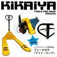 【6ヶ月保証】KIKAIYA ハンドパレットトラック2500kg ブレーキ付(ワイド・ロング) フォーク長さ1220mm フォーク全幅685mm 高さ75mm ハンドリフト(個人様は西濃運輸営業所止め)