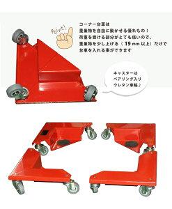 コーナー台車重量物運搬台車150Kg4個セット