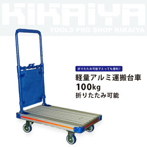 軽量アルミ運搬台車100kg折りたたみ可能