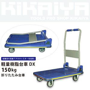 折りたたみ台車軽量樹脂台車プラ台車150kgデラックス