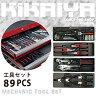 KIKAIYA 工具セット89pcsキャビネット7段にジャストサイズ