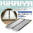 KIKAIYA 車いす用スロープ1200mm アルミスロープ 段差解消 折りたたみ式 アルミブリッジ(ゴムマット プレゼント)【 代引き不可 】