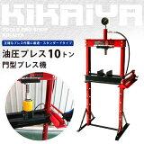 【6ヶ月保証】KIKAIYA 油圧プレス10トン メーター付 門型プレス機(個人宅配達不可)