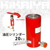 KIKAIYA 油圧シリンダー 20トン