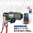 KIKAIYA 電動ウインチ12V 最大牽引能力1800Kg 電動ホイスト 無線/有線リモコン