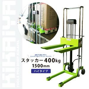 スタッカー400kg1500mmハイタイプ