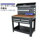【送料無料】ワークテーブル バックボード付 W1155×D635×H1590mm 作業台ワークベンチ 工作台 引き出し/ライト付 ペグボード(個人様は営業所止め)KIKAIYA