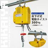 KIKAIYA 吊下げ式電動ホイスト 300Kg 小型電動ウインチ
