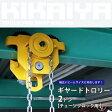 KIKAIYA ギヤードトロリー2トンチェーンブロック用 チェンブロック