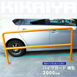 KIKAIYA パイプガード横型2000mm 車止めポール バリカー ガードパイプ【 商品代引不可 】