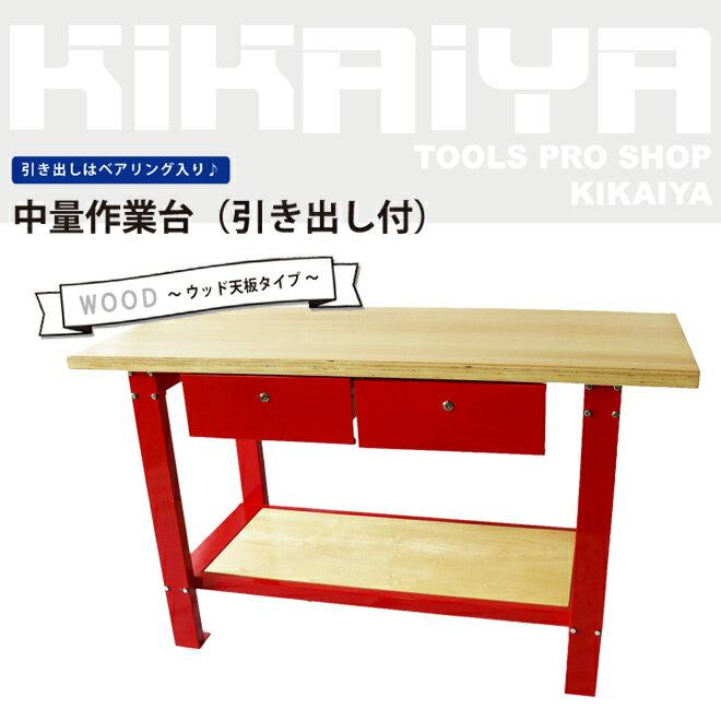 KIKAIYA 中量作業台(引き出し付)ウッド天板タイプ