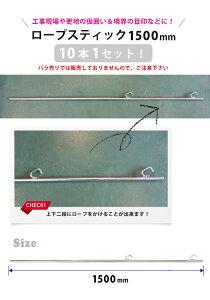 ロープスティック1500mm10本セット