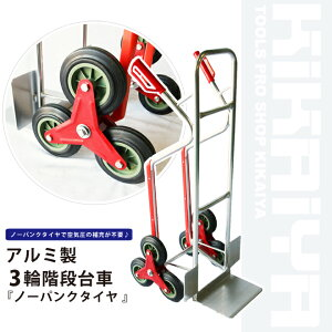 KIKAIYA アルミ製3輪階段台車...