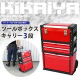 KIKAIYA ツールボックスキャリー3段 工具箱 キャビネット ハンドツール ツールステーション 移動型ツールボックス