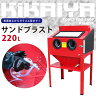 KIKAIYA サンドブラスト 220L スタンド付 ライト付き 大型 サンドブラストキャビネット サンドブラスター