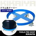 KIKAIYA ドラム缶ドーリー(ブレーキ付) 最大荷重400kg ド...