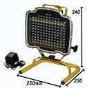 [防塵・防滴構造で屋外や現場作業にも便利です]130LEDライトLED投光器