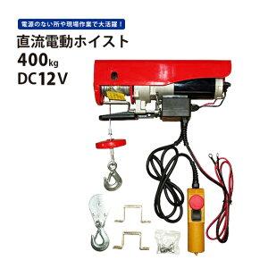 【送料無料】電動ウインチ 直流電動ホイスト400kg DC12V 吊り上げウインチ KIKAIYA