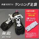 【送料無料!】【定番】[きねや]のランニング足袋『無敵』(MUTEKI)素足感覚高機能シューズ