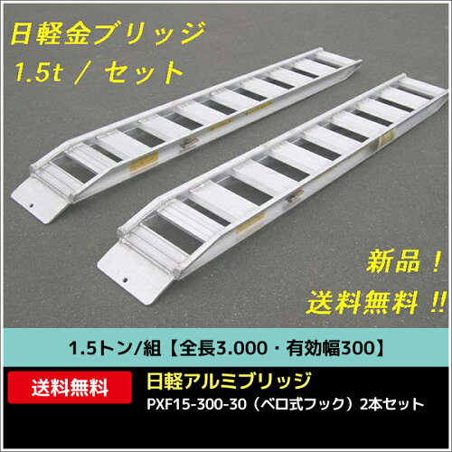1.5トン/組日軽アルミブリッジ・PXF15-300-30(ベロ式フック)2本セット