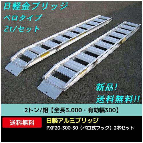 2トン/組日軽アルミブリッジ・PXF20-300-30(ベロ式フック)2本セット