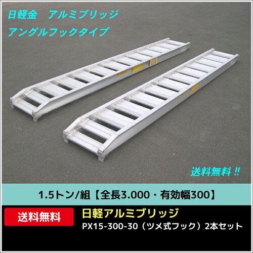 1.5トン/組日軽アルミブリッジ・PX15-300-30(ツメ式フック)2本セット
