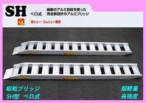 【全長3m/内幅35cm/積載3.200kg】アルミブリッジ☆建設機械☆重機ショベル