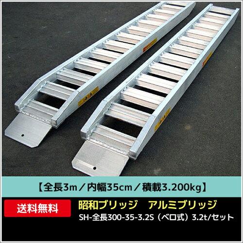 昭和ブリッジ アルミブリッジ・SH-全長300-35-3.2S(ベロ式)3.2t/セット【全長3m/内幅35cm/積...