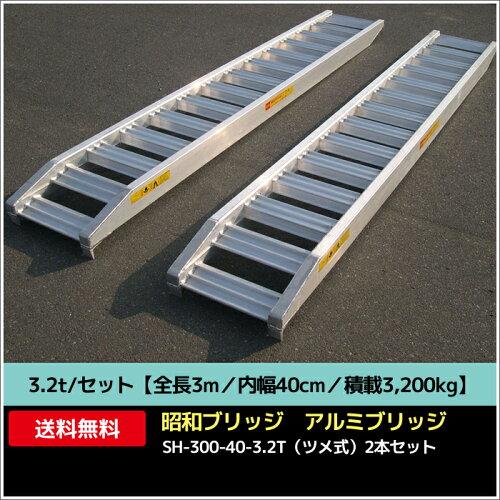 昭和ブリッジ アルミブリッジ・SH-300-40-3.2T(ツメ式)3.2t/セット【全長3m/内幅40cm/積載3.2...