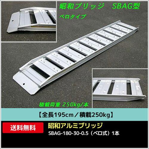 SBAG-180-30-0.5(ベロ式)1本◆昭和ブリッジ アルミブリッジ