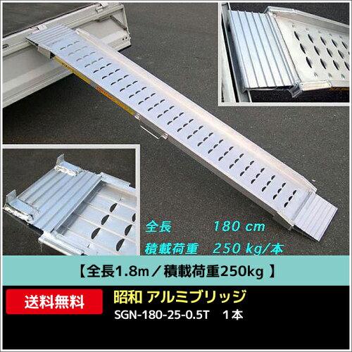 ♪超軽量♪《万能!! アルミブリッジ》SGN-180-25-0.5T 1本 全長1.8m/積載荷重250kg 昭和ブリッ...