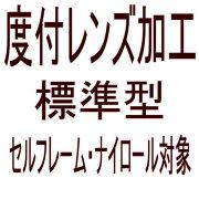 オプション セルフレーム・ナイロール