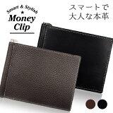 マネークリップ 本革 日本製 極薄 ブライドルレザー シュリンクレザー カードポケット 財布 二つ折り メンズ クレジットカードケース 薄い 薄型 コンパクト ミニ財布 札挟み
