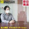 【日本製】 アクリルパーテーション 飛沫防止 透明 パーティション W500×H600mm 3m...