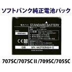 【中古良品】 SoftBank 純正 SCBAB1 電池パック 対応機種 804SC 705SC 707SC 707SC2 709SC