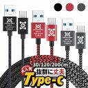 Type-C ケーブル 充電器 USB 充電ケーブル タイプ