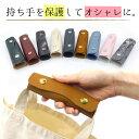 ハンドルカバー 本革 バッグ かばん 持ち手 日本製 ハンド