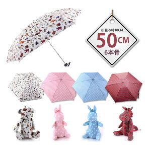 あにまるブレラ かわいい動物シリーズ 日傘 子供 大人もプレゼントに喜ばれる 晴雨兼用 軽量 コンパクト ぬいぐるみケース 折りたたみ傘