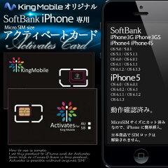 アクティベートカード/SIMロック解除/SIMフリーアダプター/スマートフォン/スマホ6004【ソフト...