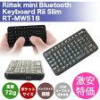 【Riitek】 mini Bluetoothキーボード Rii Slim RT-MW518