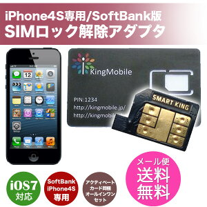SIMロック解除/SIMフリー/SIMfree/アイフォン/iPhone4s6000【NEW!!!最新OS対応】ソフトバンクiP...