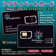 ソフトバンク モバイル アクティベートカード